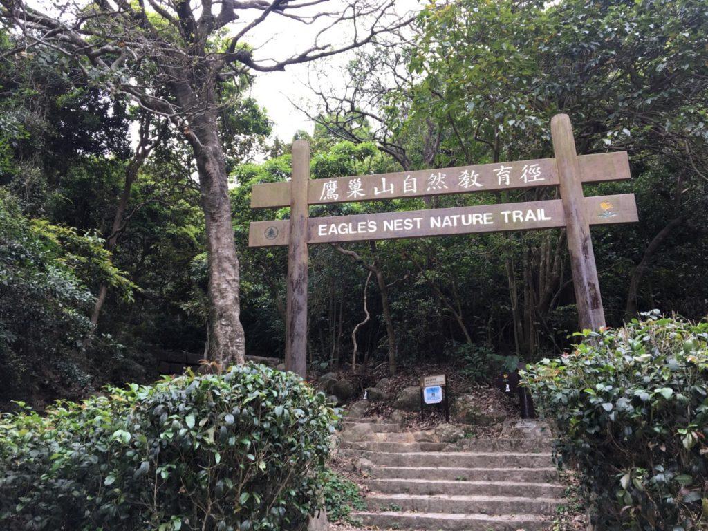 Eagles Nest Nature Trail