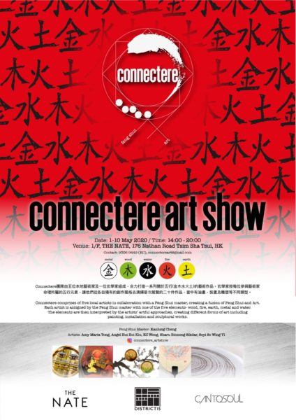 Connectere Art Show